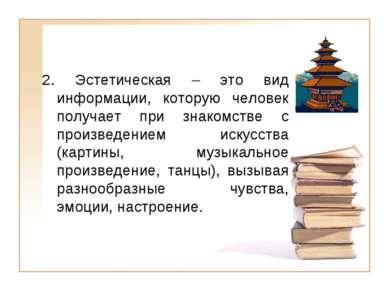 2. Эстетическая – это вид информации, которую человек получает при знакомстве...
