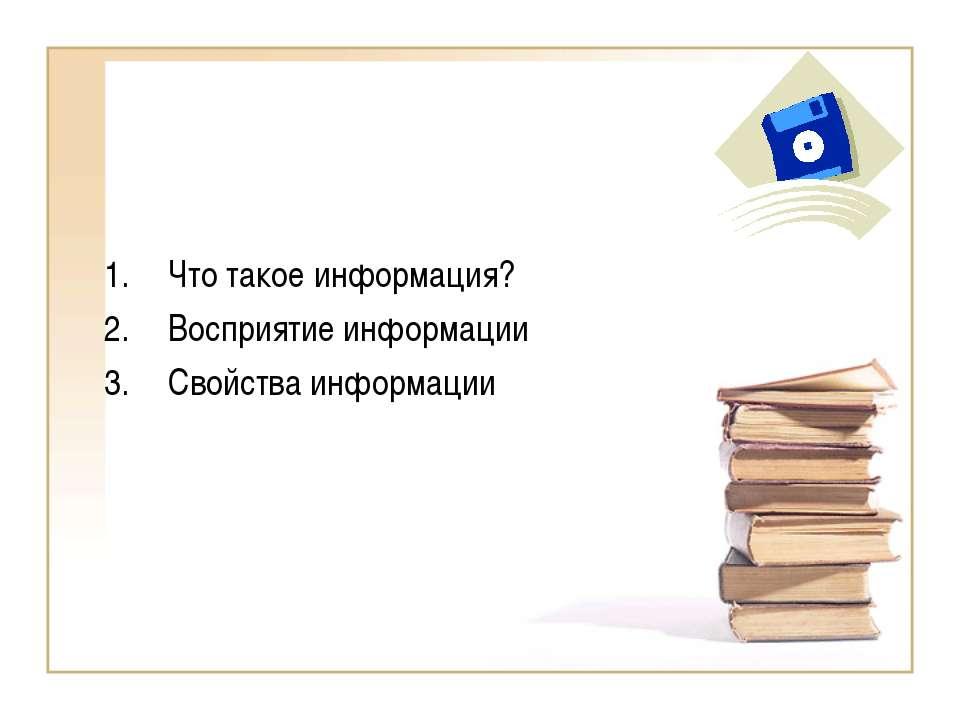 Что такое информация? Восприятие информации Свойства информации