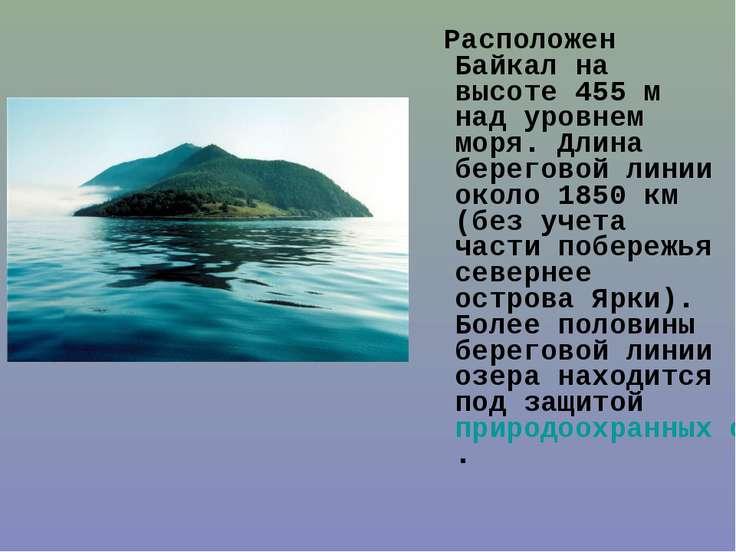 Расположен Байкал на высоте 455м над уровнем моря. Длина береговой линии око...