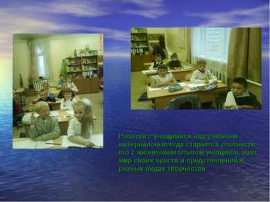 Работая с учащимися над учебным материалом всегда старается соотнести его с ж...