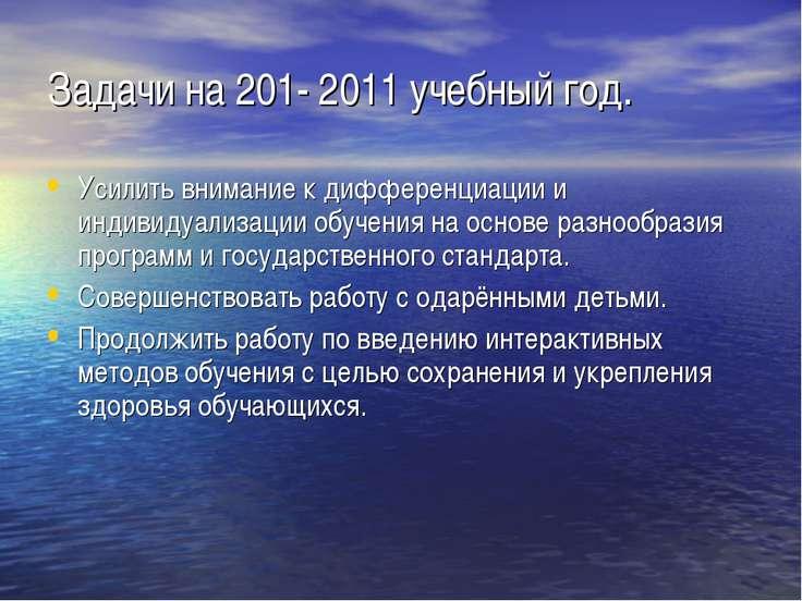 Задачи на 201- 2011 учебный год. Усилить внимание к дифференциации и индивиду...