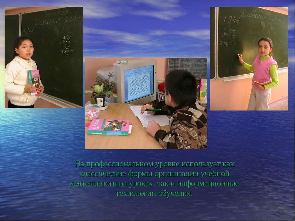 На профессиональном уровне использует как классические формы организации учеб...