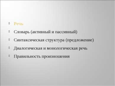 Речь Словарь (активный и пассивный) Синтаксическая структура (предложение) Ди...