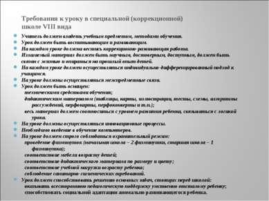 Требования к уроку в специальной (коррекционной) школе VIII вида Учитель долж...