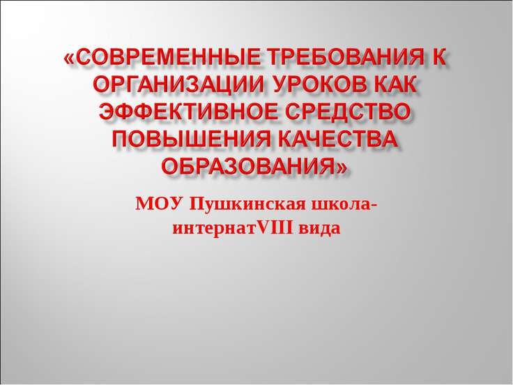 МОУ Пушкинская школа- интернатVIII вида