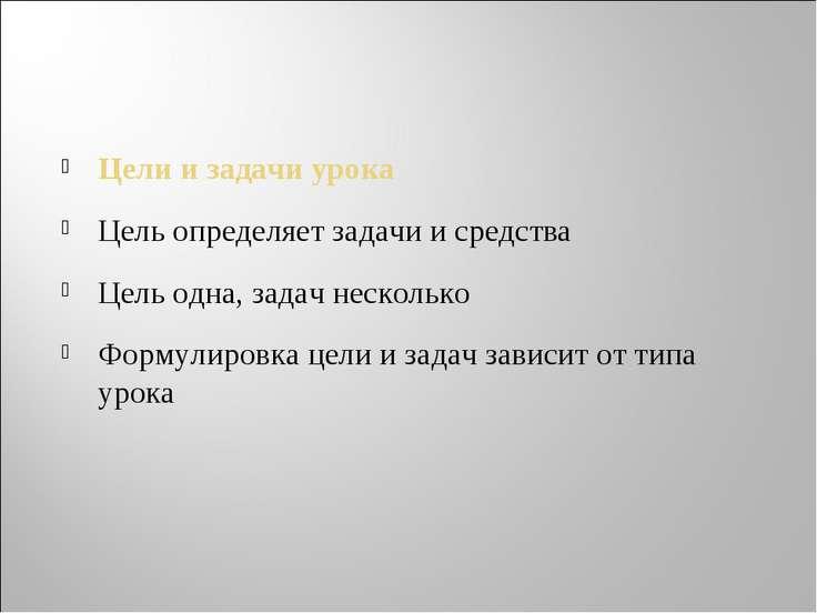 Цели и задачи урока Цель определяет задачи и средства Цель одна, задач нескол...