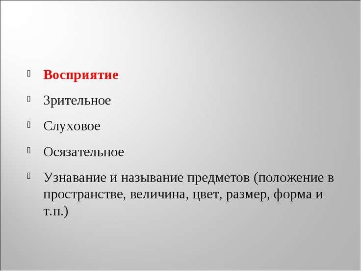 Восприятие Зрительное Слуховое Осязательное Узнавание и называние предметов (...