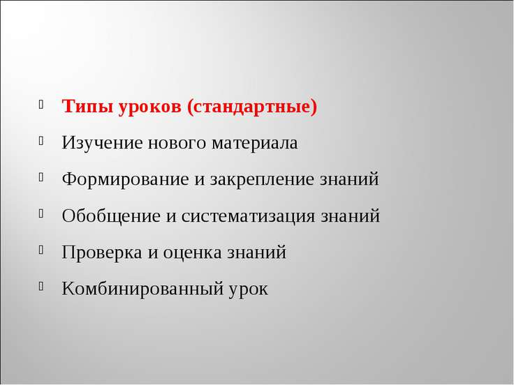 Типы уроков (стандартные) Изучение нового материала Формирование и закреплени...