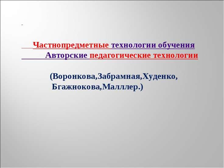 Частнопредметные технологии обучения Авторские педагогические технологии (Вор...