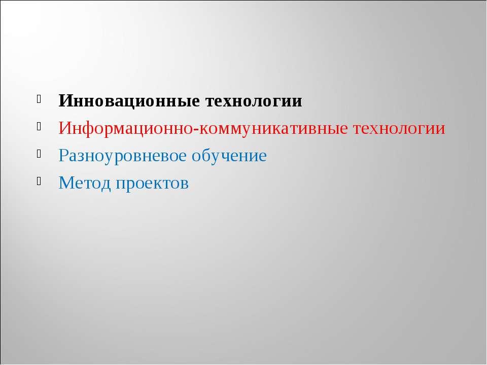 Инновационные технологии Информационно-коммуникативные технологии Разноуровне...