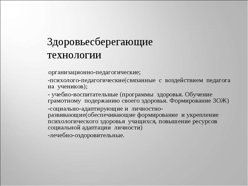 -организационно-педагогические; -психолого-педагогические(связанные с воздейс...