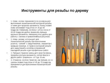 Инструменты для резьбы по дереву 1. Ножи- косяки: применяются в основном для ...