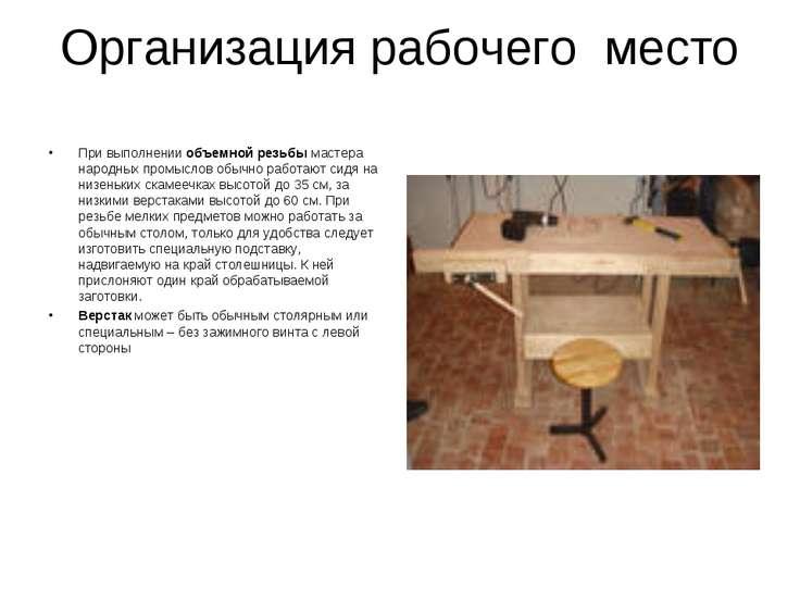 Организация рабочего место При выполнении объемной резьбы мастера народных пр...