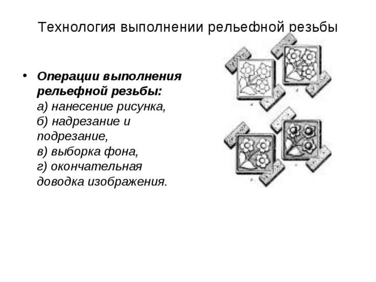 Технология выполнении рельефной резьбы Операции выполнения рельефной резьбы: ...