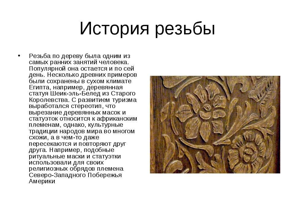 История резьбы Резьба по дереву была одним из самых ранних занятий человека. ...