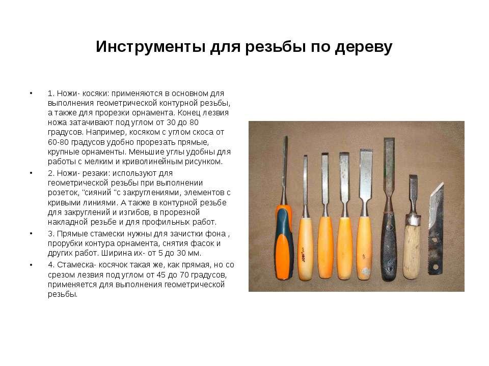 Инструменты резьба по дереву