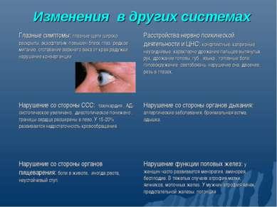 Изменения в других системах Глазные симптомы: глазные щели широко раскрыты, э...
