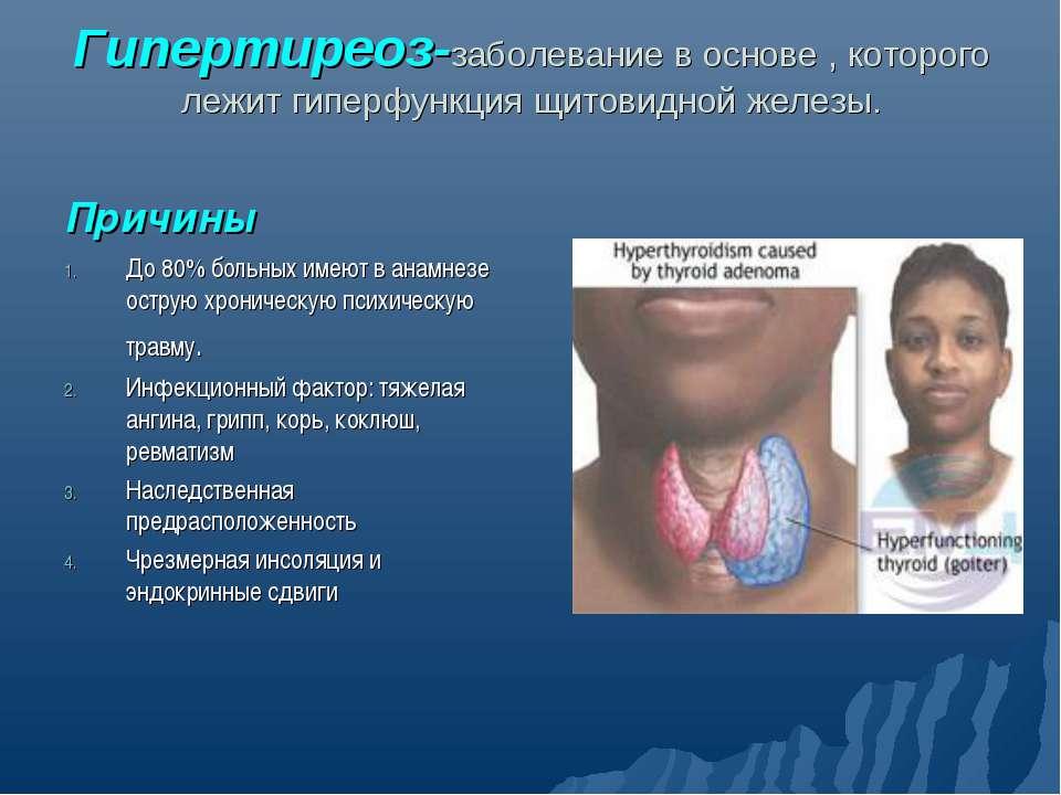 Гипертиреоз-заболевание в основе , которого лежит гиперфункция щитовидной жел...