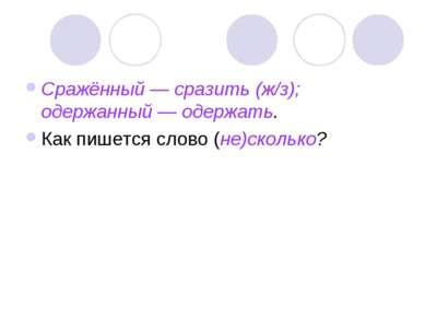 Сражённый — сразить (ж/з); одержанный — одержать. Как пишется слово (не)сколько?