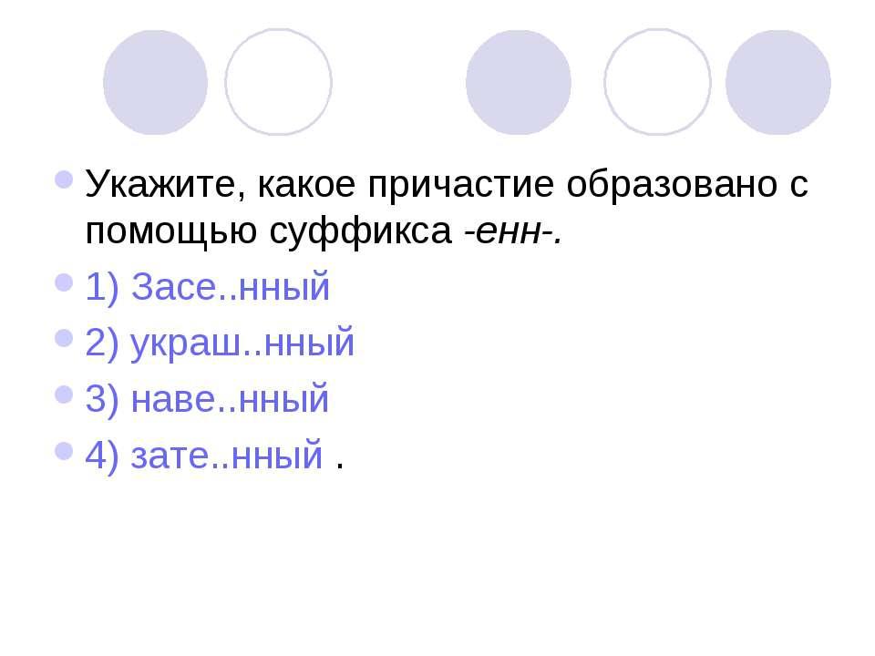 Укажите, какое причастие образовано с помощью суффикса -енн-. 1) Засе..нный 2...