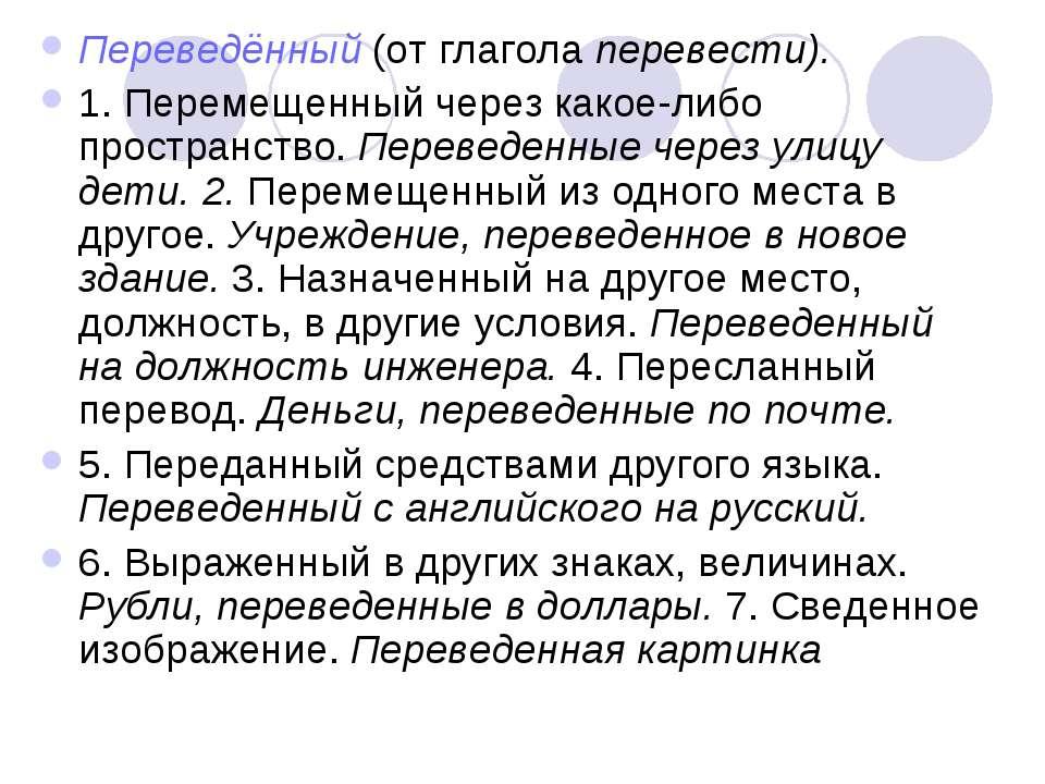 Переведённый (от глагола перевести). 1. Перемещенный через какое-либо простра...
