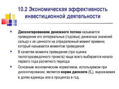 10.2 Экономическая эффективность инвестиционной деятельности Дисконтированием...