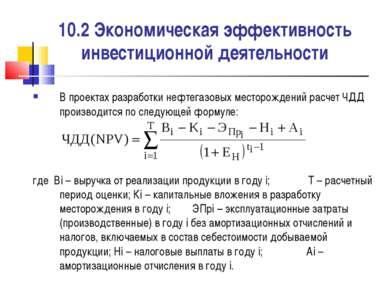 10.2 Экономическая эффективность инвестиционной деятельности В проектах разра...