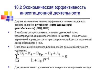 10.2 Экономическая эффективность инвестиционной деятельности Другим важным по...