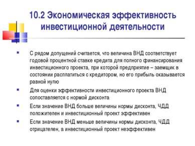 10.2 Экономическая эффективность инвестиционной деятельности С рядом допущени...