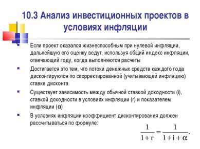 10.3 Анализ инвестиционных проектов в условиях инфляции Если проект оказался ...