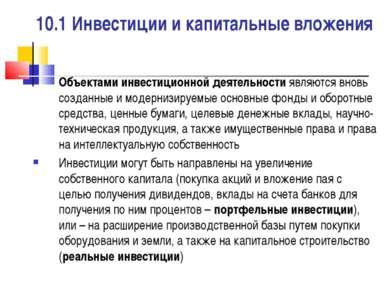 10.1 Инвестиции и капитальные вложения Объектами инвестиционной деятельности ...