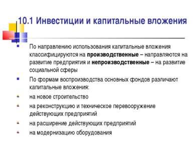 10.1 Инвестиции и капитальные вложения По направлению использования капитальн...