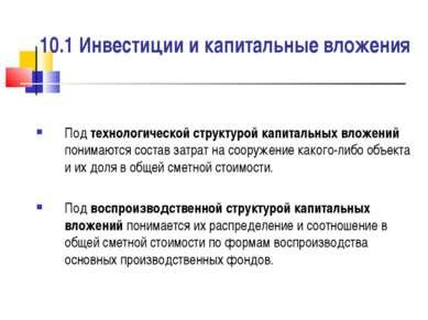 10.1 Инвестиции и капитальные вложения Под технологической структурой капитал...