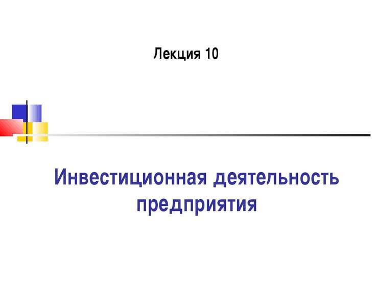 Инвестиционная деятельность предприятия Лекция 10