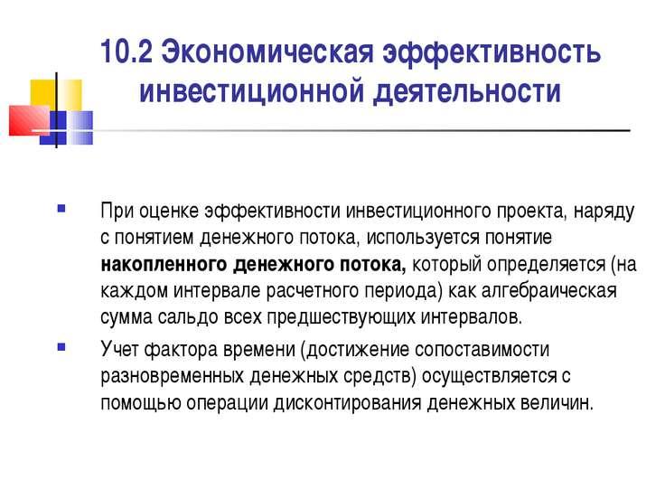 10.2 Экономическая эффективность инвестиционной деятельности При оценке эффек...