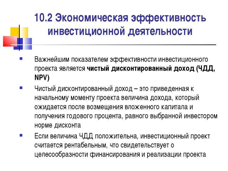 10.2 Экономическая эффективность инвестиционной деятельности Важнейшим показа...