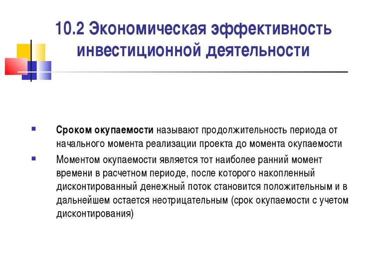 10.2 Экономическая эффективность инвестиционной деятельности Сроком окупаемос...