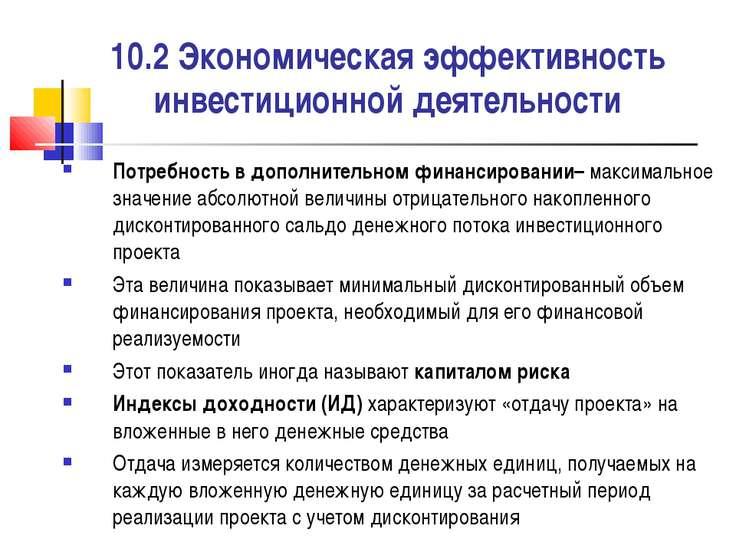 10.2 Экономическая эффективность инвестиционной деятельности Потребность в до...