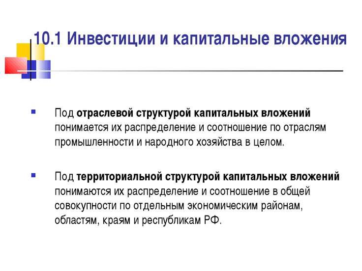 10.1 Инвестиции и капитальные вложения Под отраслевой структурой капитальных ...