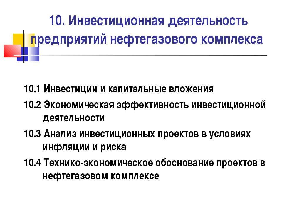 10. Инвестиционная деятельность предприятий нефтегазового комплекса 10.1 Инве...