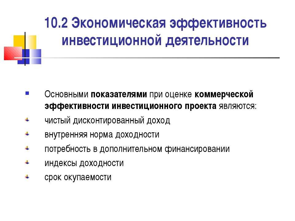 10.2 Экономическая эффективность инвестиционной деятельности Основными показа...