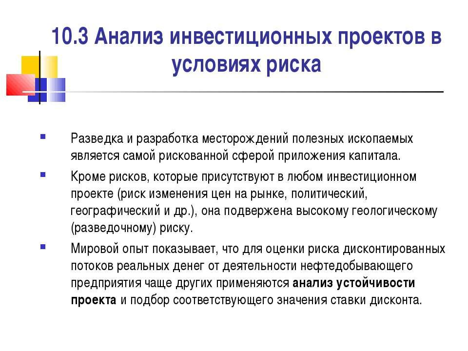 10.3 Анализ инвестиционных проектов в условиях риска Разведка и разработка ме...