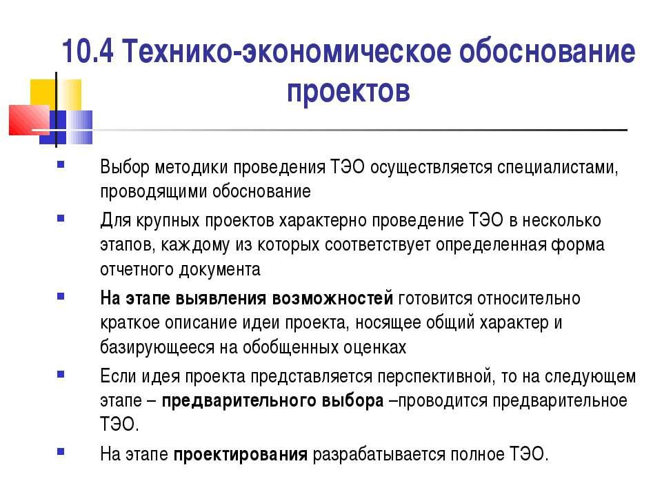 10.4 Технико-экономическое обоснование проектов Выбор методики проведения ТЭО...