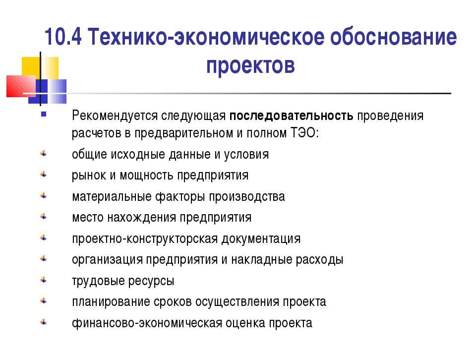 10.4 Технико-экономическое обоснование проектов Рекомендуется следующая после...