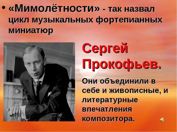 «Мимолётности» - так назвал цикл музыкальных фортепианных миниатюр Сергей Про...