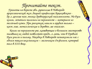 Прочитайте текст. Грамоты на бересте обн..руженные в Новгороде археологическо...
