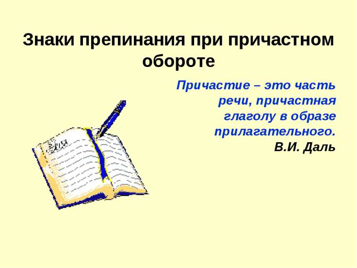 Знаки препинания при причастном обороте Причастие – это часть речи, причастна...