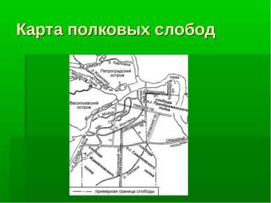 Карта полковых слобод