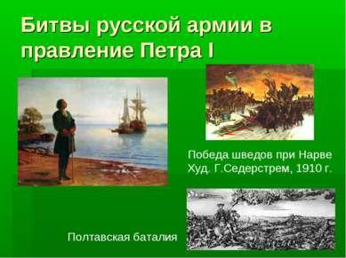 Битвы русской армии в правление Петра I Победа шведов при Нарве Худ. Г.Седерс...