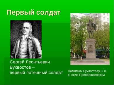 Первый солдат Сергей Леонтьевич Бухвостов – первый потешный солдат Памятник Б...
